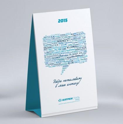 Календарь на 2015 год для «Катрен-Стиля»