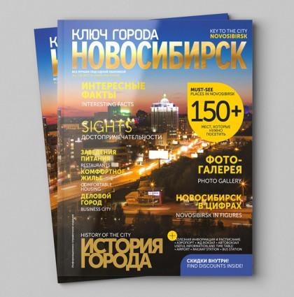 Журнал-гид «Ключ города. Новосибирск»