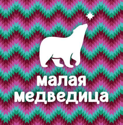 Торгово-выставочный комплекс «Малая медведица»