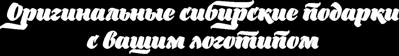 Оригинальные сибирские подарки c вашим логотипом