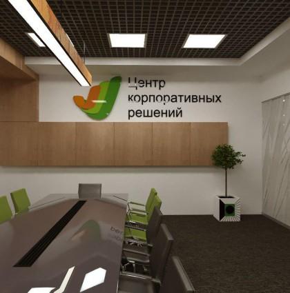 Оформление рабочего помещения ЦКР Сбербанка в г. Ставрополь